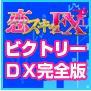 koisukyafxdx